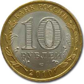 Юбилейная монета ямало ненецкий автономный округ цена где можно продать советские монеты