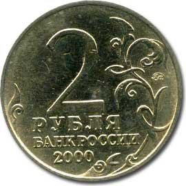2 рубля 2000 москва стоимость 20 копеек 1980 года цена ссср разновидности