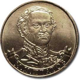 2 рубля 2012 платов цена 15 копеек 1943