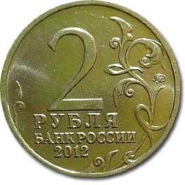 2 рубля с багратионом стоимость за сколько рублей можно продать монету ссср