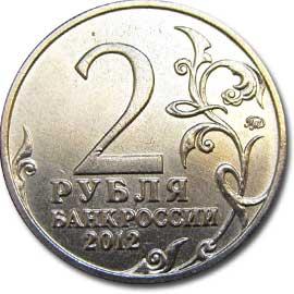 Монета 2 рубля 2012 года витгенштейн стоимость рубль императором александром 3 императором николаем 2 цена