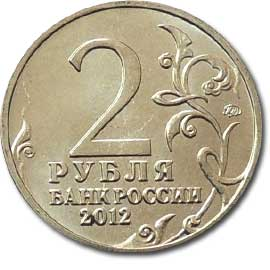 Двухрублевая монета 2012 года цена 10 копеек 1996 года цена в украине