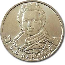 2 рубля давыдов стоимость монеты продажа балашиха