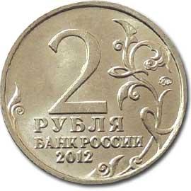 Стоимость монеты 2 рубля 2012 дохтуров номер карты 4276 какой регион