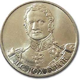 2 рубля 2012 года дохтуров цена купить 1 тенге 1997 года казахстан