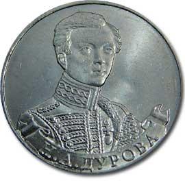 Монета 2 рубля дурова стоимость двухрублевые монеты 2017