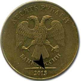 аверс 10 рублей 2013 года - обычная