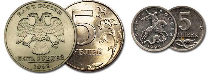 ценные денежные знаки 1999 года