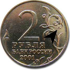 Аверс 2 рубля Гагарин (обычная)