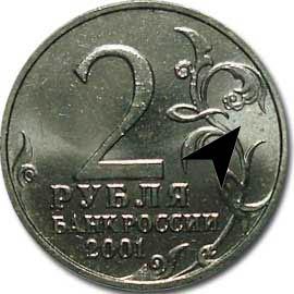 со знаком монетного двора