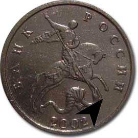 Аверс 5 копеек 2002 года без знака монетного двора
