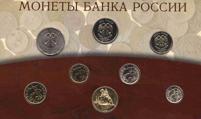 ценный монетный набор Банка России за 2002 год