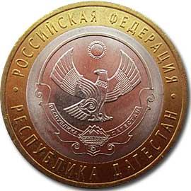 Как продать юбилейные монеты 10 рублей в сбербанке