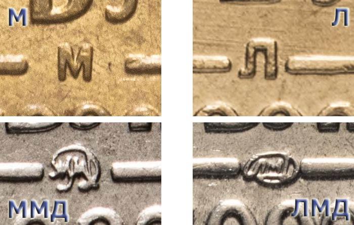 знак Л на монете 1992 года