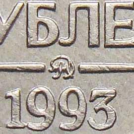 знак ММД на монете 1993 года