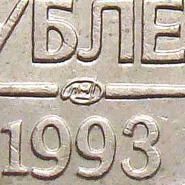 знак ЛМД на монете 1993 года
