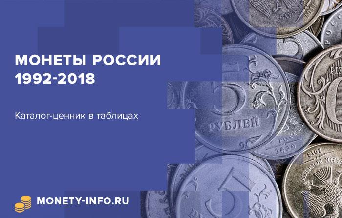 Таблицы с ценами на монеты России 1992-2019 гг.