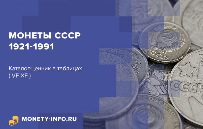 Таблицы с ценами на монеты СССР 1921-1991 гг.