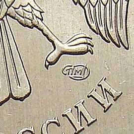 Знак СПМД на рублях