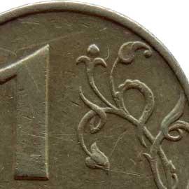 1 рубль 1997 года с узким кантом