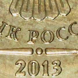 10 рублей 2013 года редкая