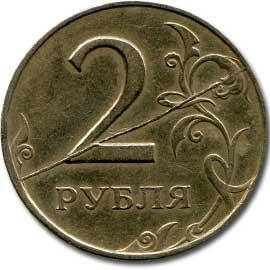 2 рубля 1997 года с расколом штемпеля