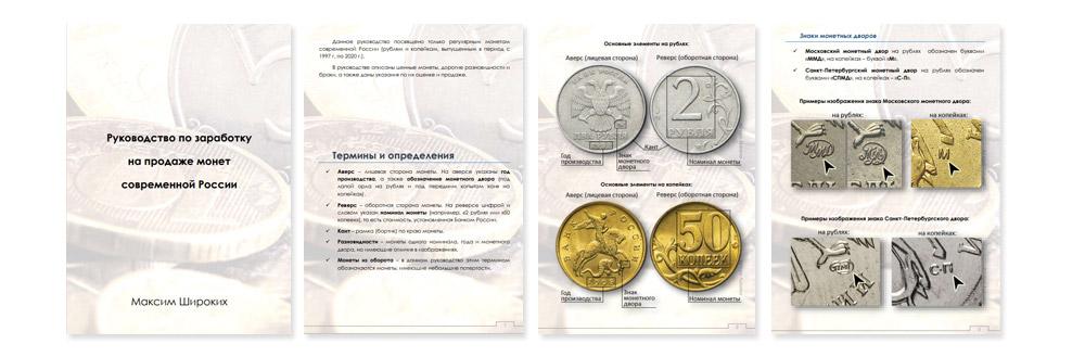 обучение заработку на монетах